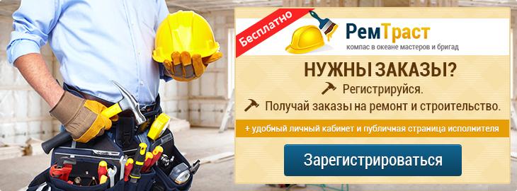 Поиск частного мастера или бригады для ремонта квартиры