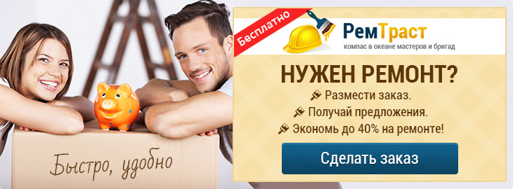 Разместить заказ на ремонт двухкомнатной квартиры
